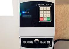 テレビカード(有料)