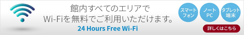 館内で24時間無料でWiFiがご利用いただけます